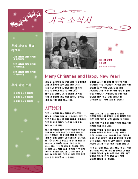 가족 소식지(산타 썰매와 순록 그림)
