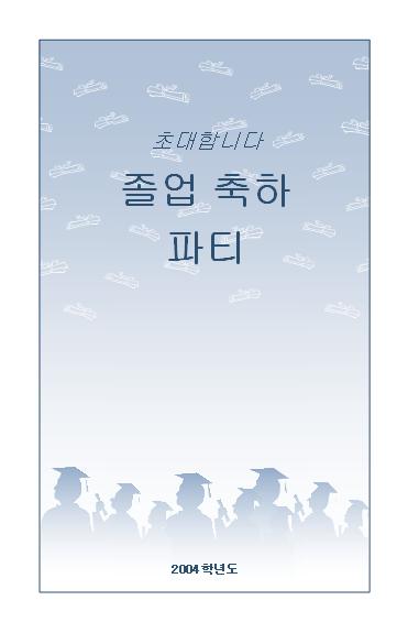 졸업 축하 파티 초대장