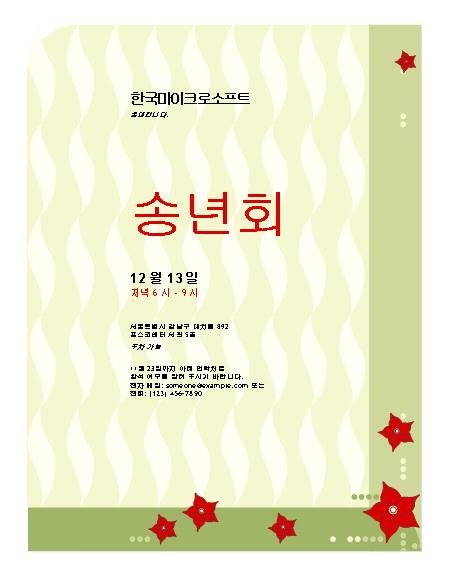 회사 송년회 초대