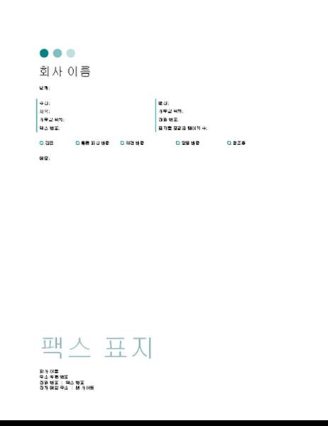 팩스 표지(점 테마)