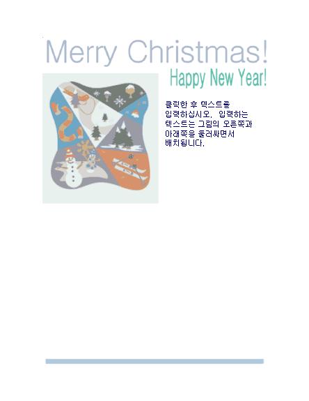 편지지(겨울 이미지)