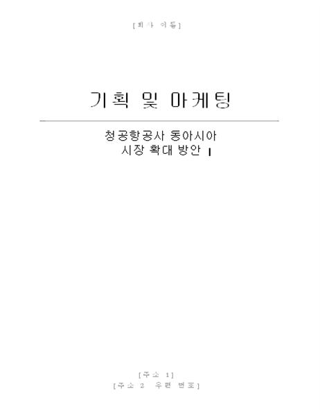 업무 보고서(꾸밈형)