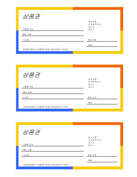 상품권(여러 색 사용, 3매)