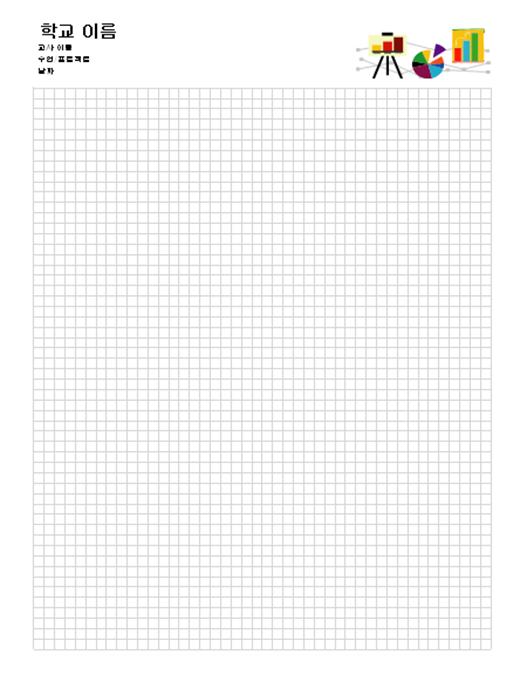 그래프 용지