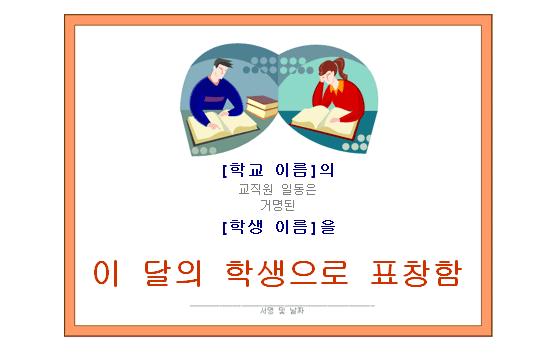 이 달의 학생 상장(기본)