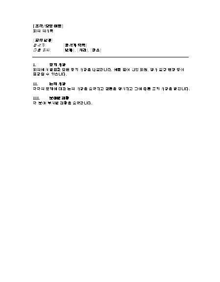 사내 회의 의사록(짧은 양식)