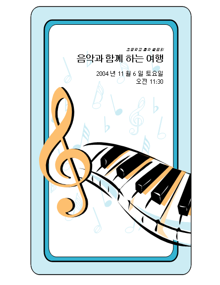 학교 음악 발표회 행사 진행표