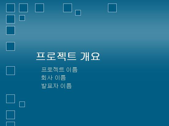 프로젝트 소개 프레젠테이션