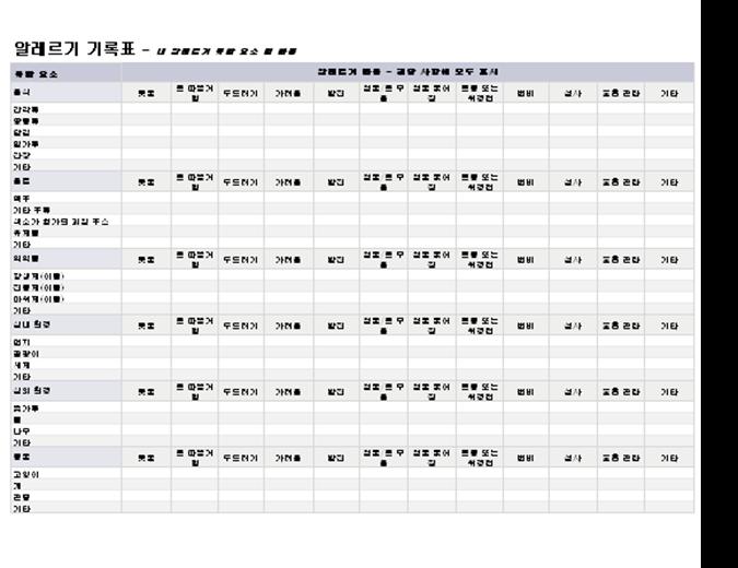 알레르기 기록표