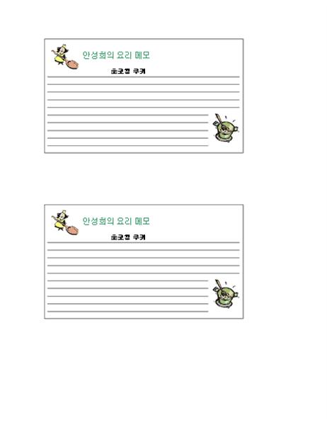 요리법 카드(개인용, 2페이지)