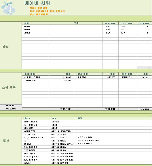 베이비 샤워 계획표