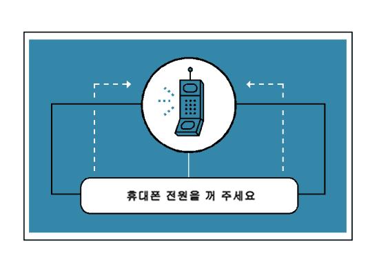 휴대폰 에티켓 홍보 전단