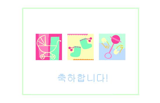 출산 축하 카드