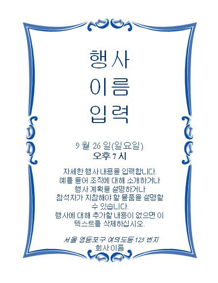 행사 전단(4매)