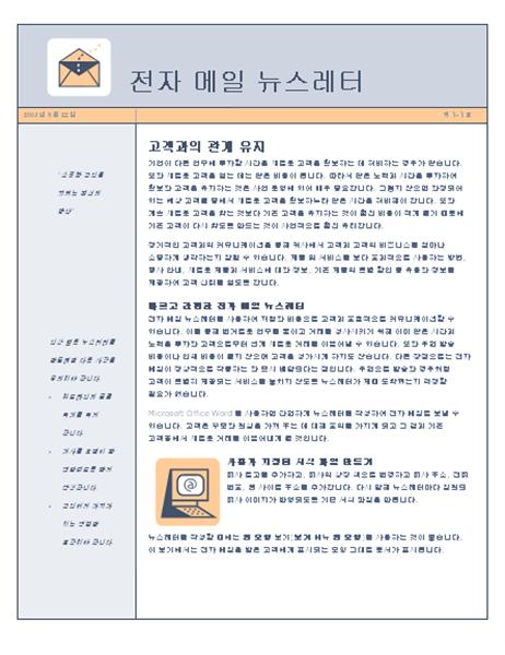 전자 메일 뉴스레터