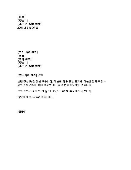 개인적 선물에 대한 감사 편지