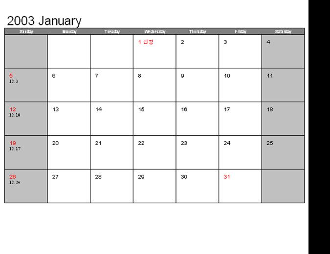 2003년 달력(Excel)