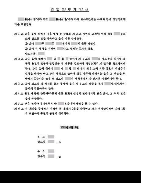 영업양도계약서(2)