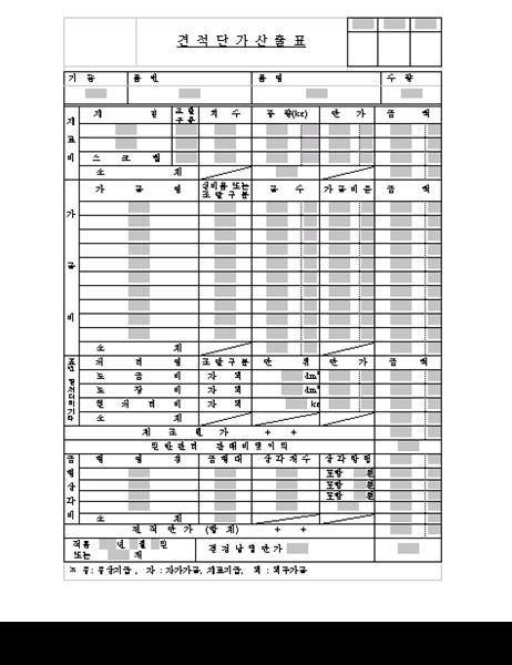 견적단가산출표