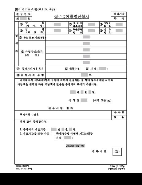 징수유예증명신청서