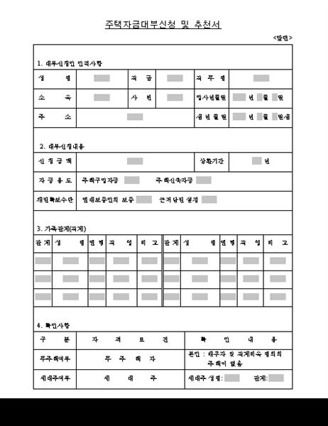 주택자금대부신청및추천서(앞면)