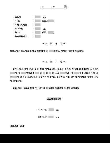 고소장(1)