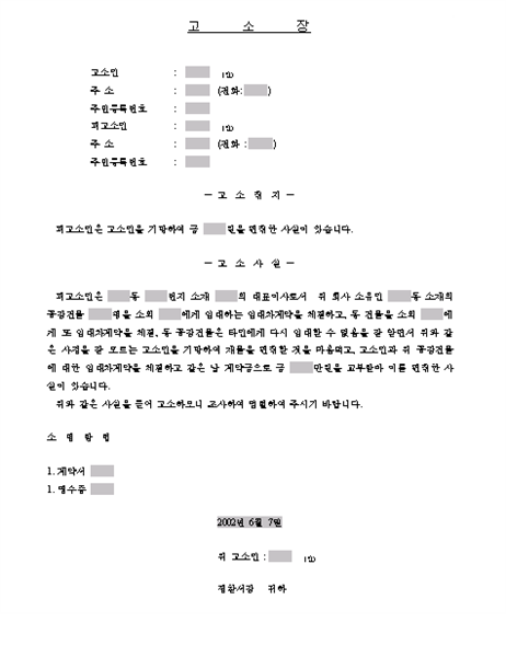 고소장(2)