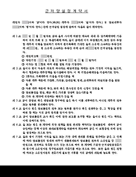 근저당설정계약서(1면)
