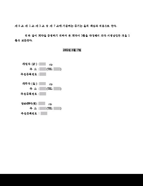근저당설정계약서(2면)
