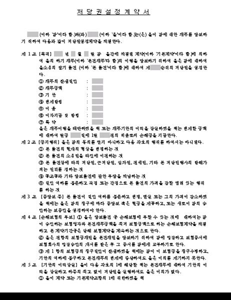 저당권설정계약서(1면)