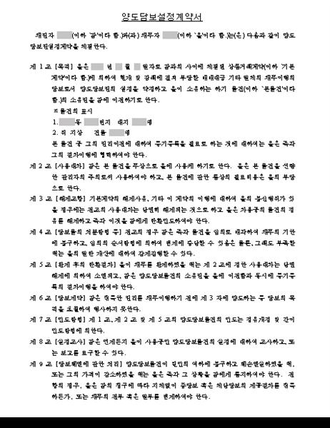 양도담보설정계약서(1면)