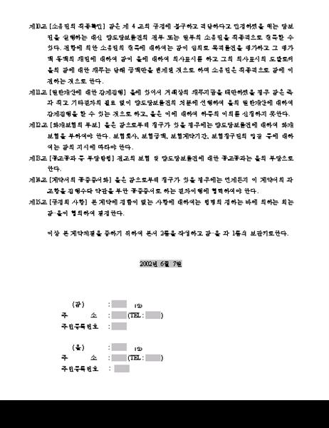 양도담보설정계약서(2면)