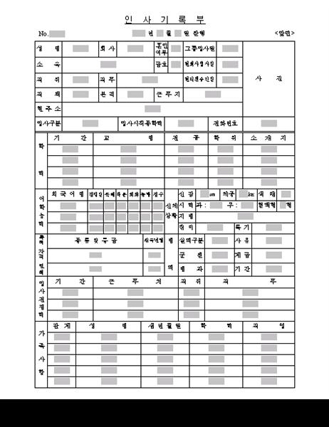 인사기록부(앞면)