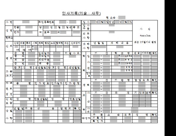 인사기록(기술/사무)