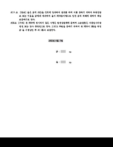 임가공기본계약서(2면)