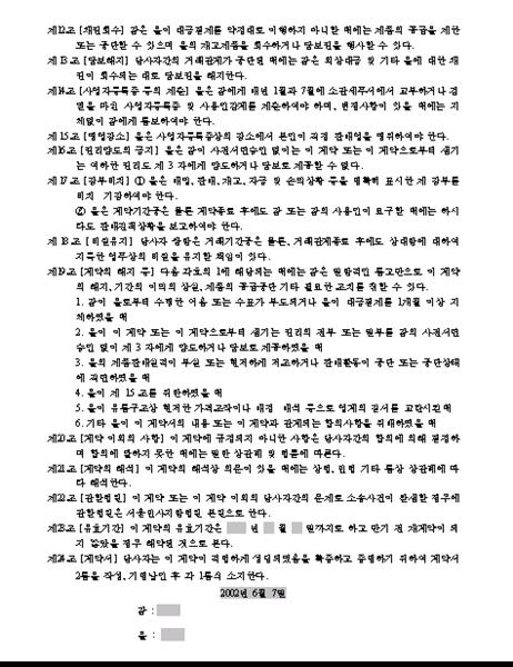 특약판매계약서(2면)