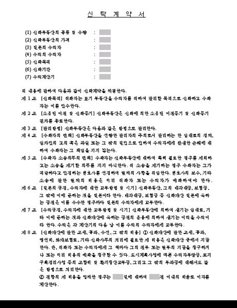 신탁계약서(1면)