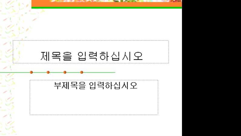 오렌지 디자인 서식 파일