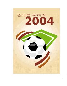 축구 축제로의 초대