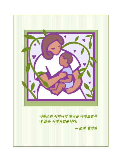 어버이날 카드(엄마와 아기)