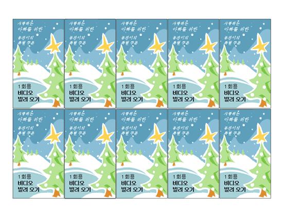 성탄절 선물용 쿠폰(겨울 풍경, Avery 5871, 8871, 8873, 8876 및 8879 용지용)