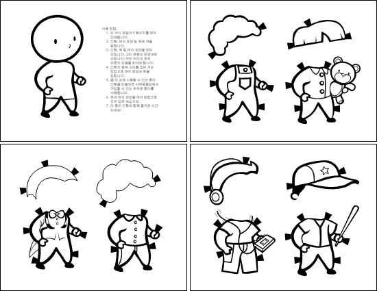 종이 인형(소년, 색칠 공부용)