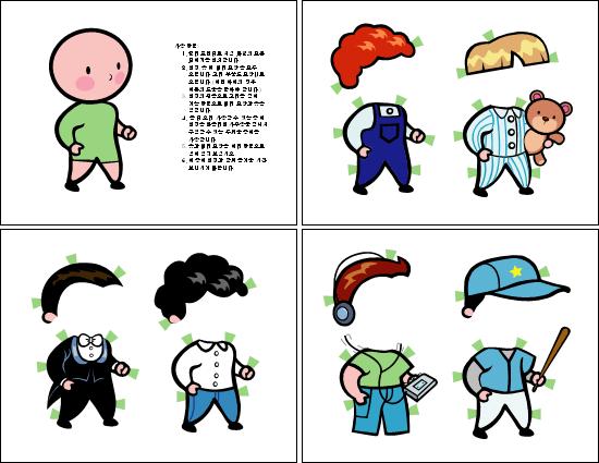 종이 인형(소년, 세트 1)