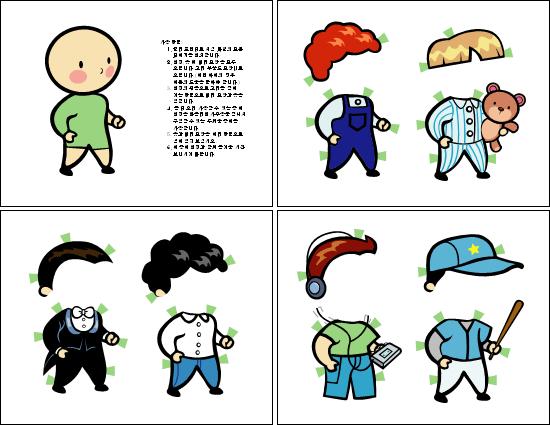 종이 인형(소년, 세트 3)