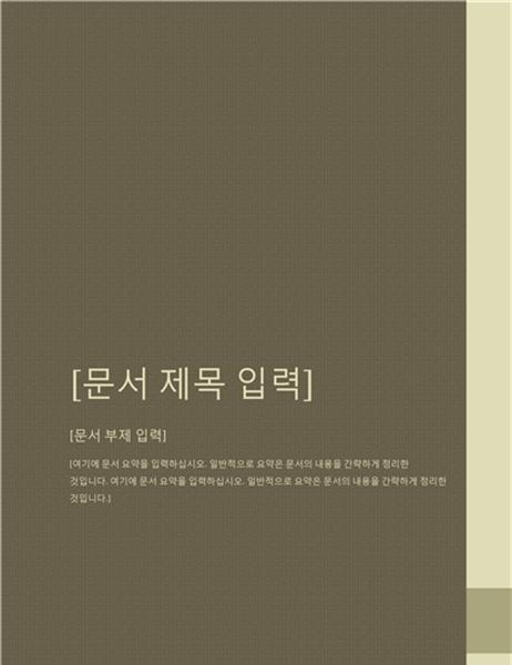 보고서(인접 디자인)