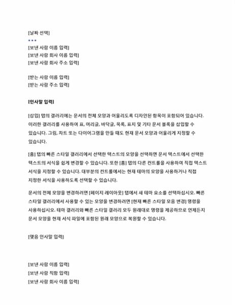 편지(임원 디자인)
