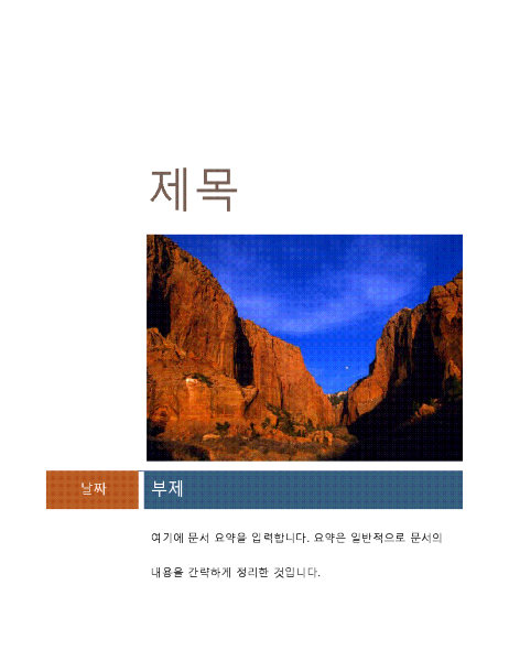 비즈니스 보고서(가을 테마)
