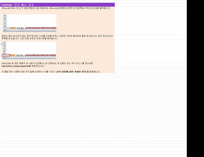 InfoPath 2010: 리본 메뉴 참조 통합 문서