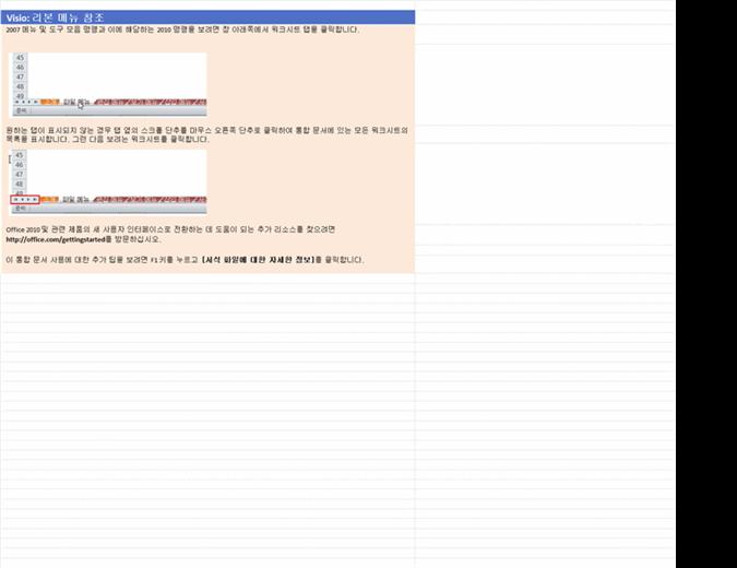 Visio 2010: 리본 메뉴 참조 통합 문서