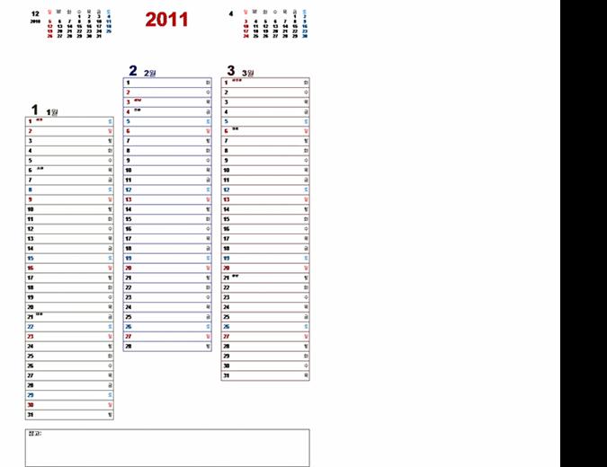 2011년 분기별 달력(단순형)
